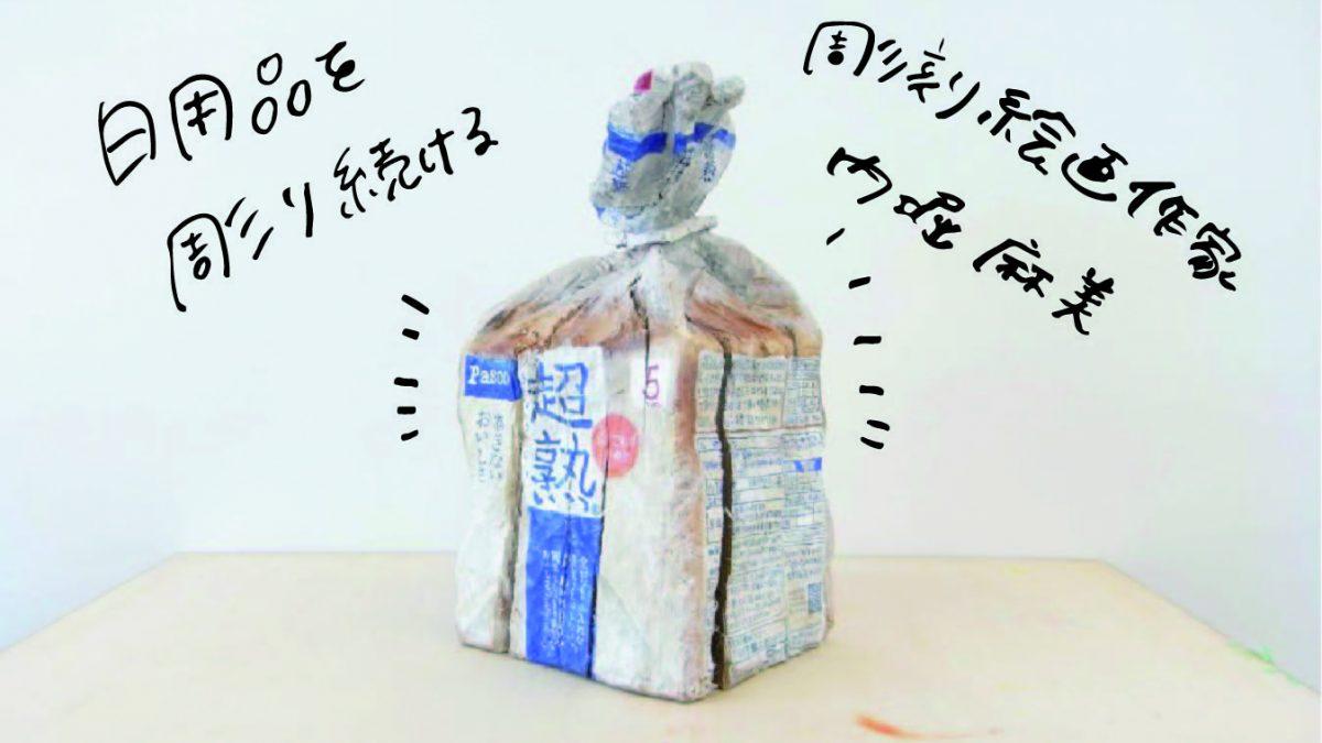 日用品を彫り続ける彫刻絵画作家・内堀麻美