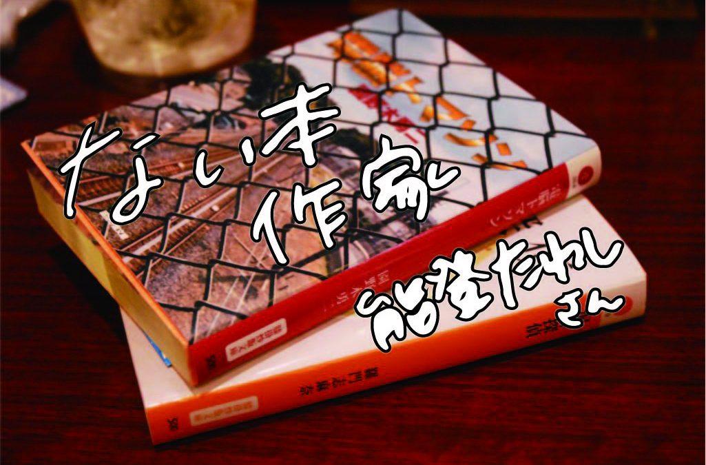 投稿画像で架空の物語を作る!「ない本」作家・能登たわしさん