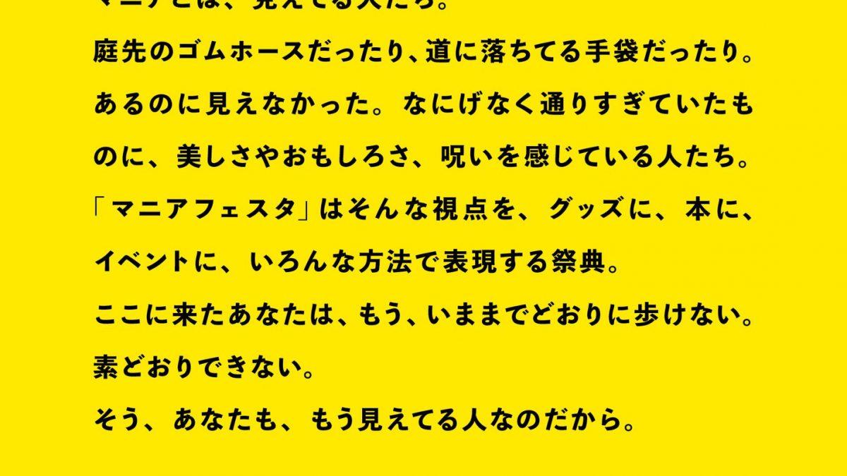 【東急ハンズ新宿店】9月から常設ブース「くるくるマニアフェスタ」がはじまるよ!
