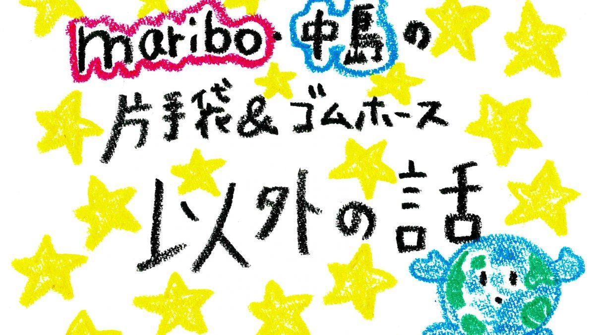 【2020/01/25】マニアの別の顔!トークライブ「maribo & 中島の片手袋、ゴムホース以外の話し」【満員御礼】