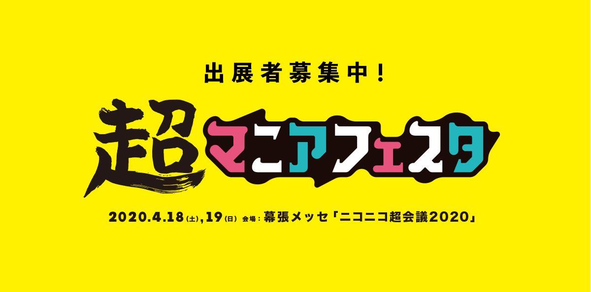 【開催方式変更】[2020.4.18-19]超マニアフェスタ開催決定!