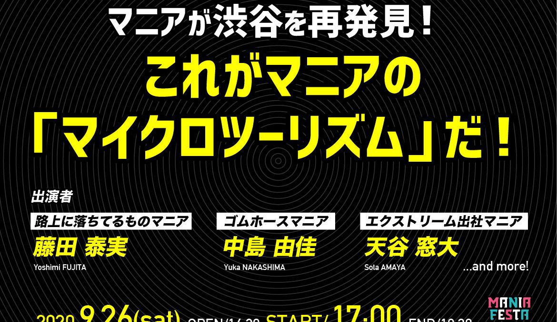 【マニアフェスタ オンライン】トークイベント『マニアが渋谷を再発見!これが、マニアのマイクロツーリズムだ!』を開催!