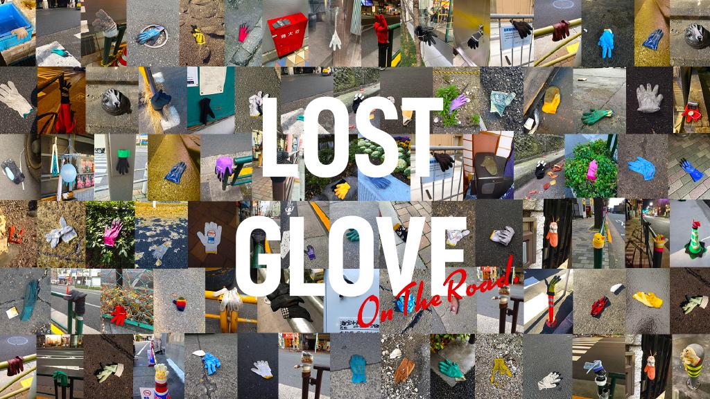 【マニアを世界へ!】片手袋研究を世界に広めるプロジェクト『Lost Glove on the road』がスタート!