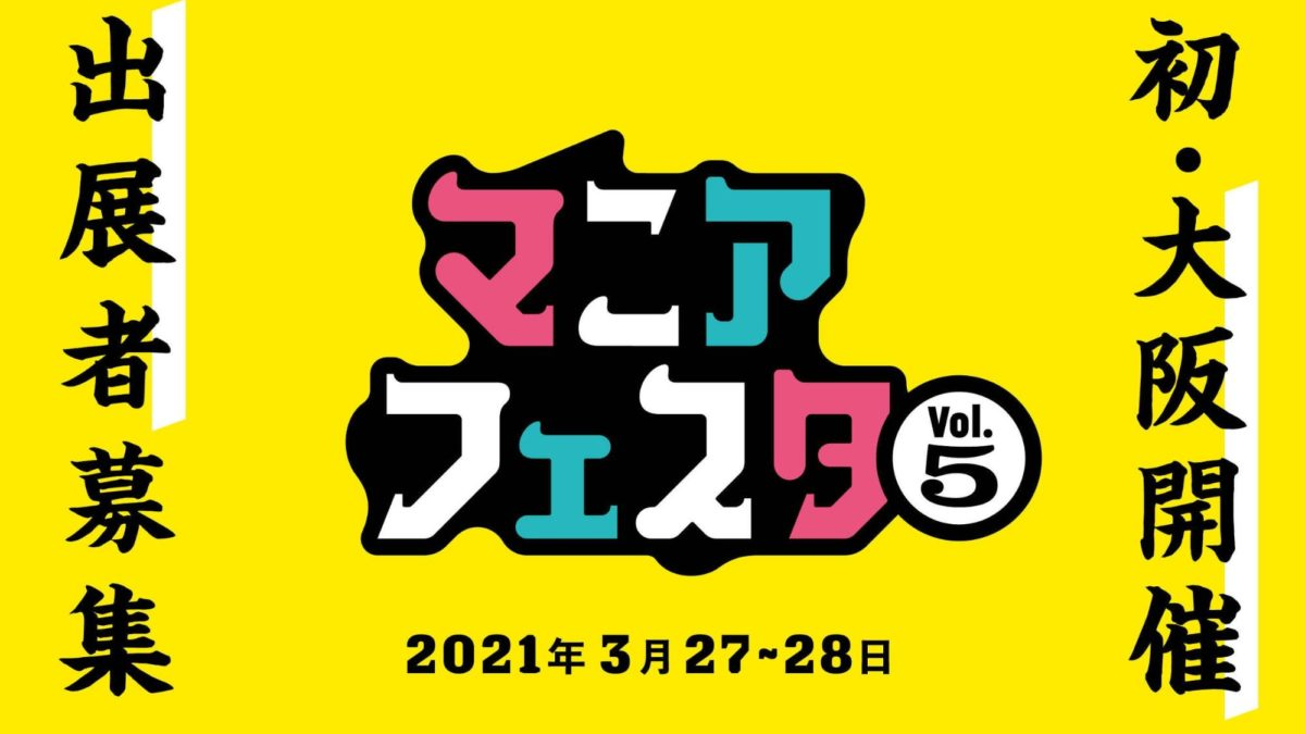 マニアフェスタVol.5 大阪 開催情報・出展申込みページ